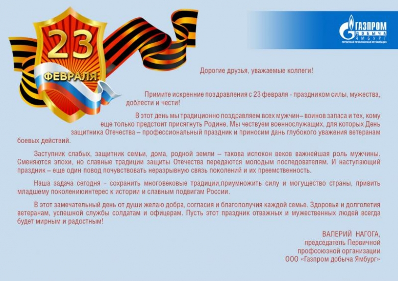 С 23 февраля поздравление от официальных лиц